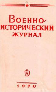 Военно-исторический журнал 1976 №09