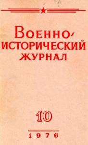 Военно-исторический журнал 1976 №10
