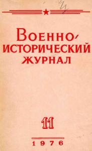 Военно-исторический журнал 1976 №11