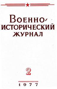 Военно-исторический журнал 1977 №02