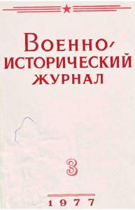 Военно-исторический журнал 1977 №03