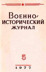 Военно-исторический журнал 1977 №05