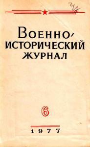 Военно-исторический журнал 1977 №06
