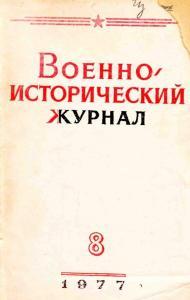 Военно-исторический журнал 1977 №08