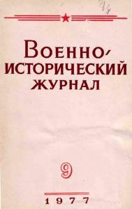 Военно-исторический журнал 1977 №09