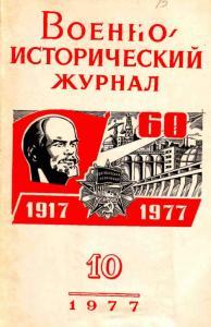 Военно-исторический журнал 1977 №10