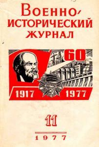 Военно-исторический журнал 1977 №11