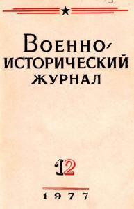 Военно-исторический журнал 1977 №12