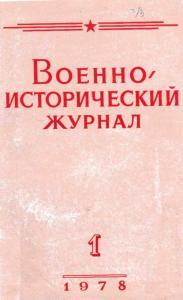 Военно-исторический журнал 1978 №01