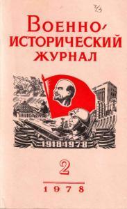 Военно-исторический журнал 1978 №02