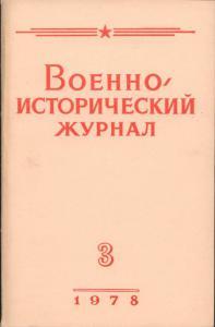 Военно-исторический журнал 1978 №03