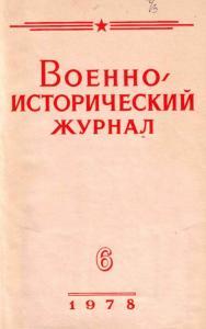 Военно-исторический журнал 1978 №06