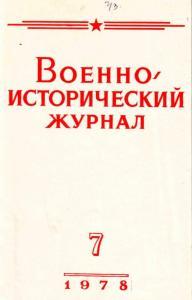 Военно-исторический журнал 1978 №07