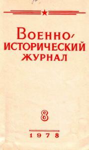 Военно-исторический журнал 1978 №08