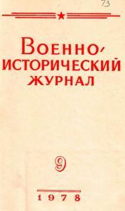 Военно-исторический журнал 1978 №09