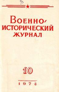 Военно-исторический журнал 1978 №10