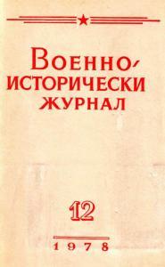 Военно-исторический журнал 1978 №12