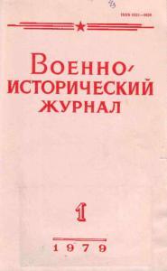 Военно-исторический журнал 1979 №01