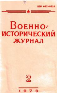 Военно-исторический журнал 1979 №02