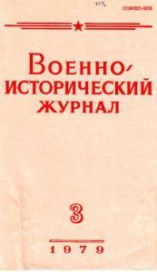 Военно-исторический журнал 1979 №03