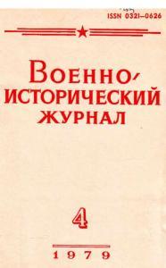 Военно-исторический журнал 1979 №04