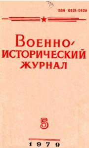 Военно-исторический журнал 1979 №05