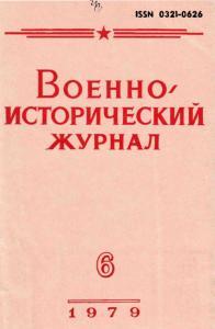 Военно-исторический журнал 1979 №06