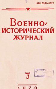 Военно-исторический журнал 1979 №07