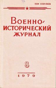 Военно-исторический журнал 1979 №08