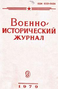 Военно-исторический журнал 1979 №09