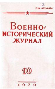 Военно-исторический журнал 1979 №10