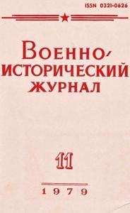 Военно-исторический журнал 1979 №11
