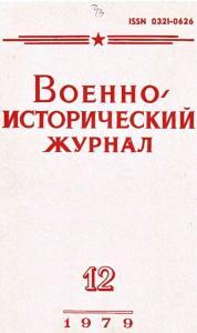 Военно-исторический журнал 1979 №12