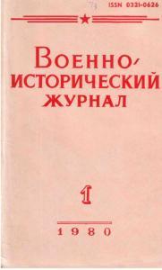 Военно-исторический журнал 1980 №01