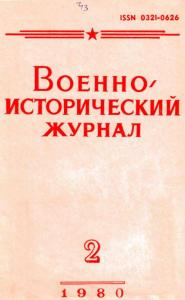 Военно-исторический журнал 1980 №02
