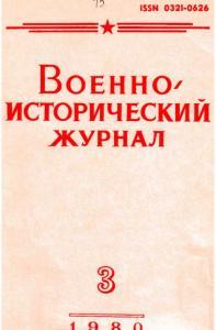 Военно-исторический журнал 1980 №03