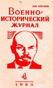 Военно-исторический журнал 1980 №04