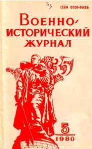 Военно-исторический журнал 1980 №05
