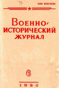 Военно-исторический журнал 1980 №06