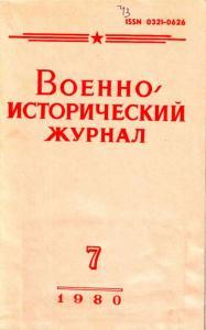 Военно-исторический журнал 1980 №07