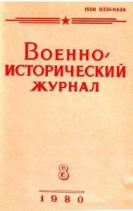 Военно-исторический журнал 1980 №08
