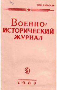Военно-исторический журнал 1980 №09