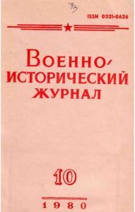 Военно-исторический журнал 1980 №10