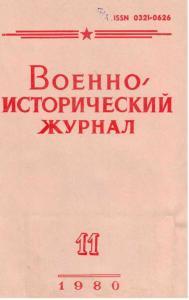 Военно-исторический журнал 1980 №11