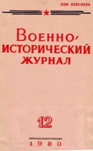 Военно-исторический журнал 1980 №12