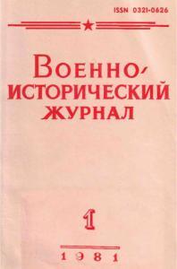 Военно-исторический журнал 1981 №01