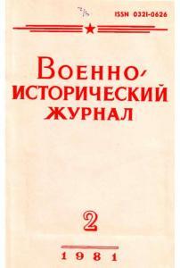 Военно-исторический журнал 1981 №02