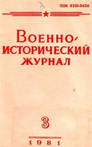 Военно-исторический журнал 1981 №03