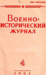Военно-исторический журнал 1981 №04