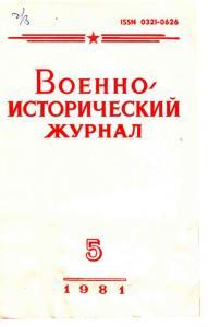Военно-исторический журнал 1981 №05